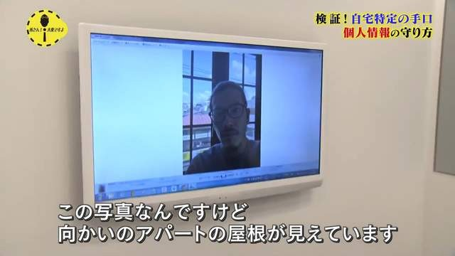 再自拍就GG!專家實測「FB照片肉搜」 只3張就找到你家(翻攝自NHK電視節目)