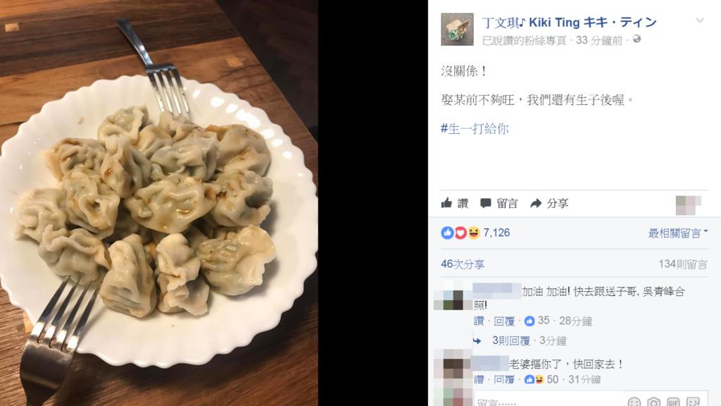 ▲丁文琪呼呼林宥嘉(圖/翻攝自臉書、攝影中心)