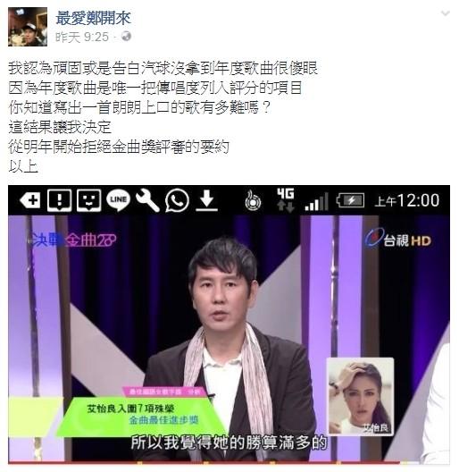 傻眼草東獲年度歌曲 DJ鄭開來爆氣拒當金曲評審!。(圖/翻攝自鄭開來臉書)