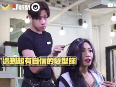 剪髮遇「耳根超硬設計師」 想討論髮型被嗆:妳別管
