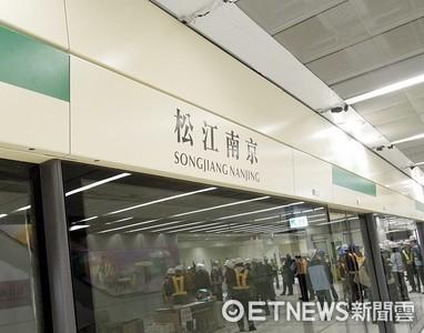 松江南京捷運站精華地 最快8月招標