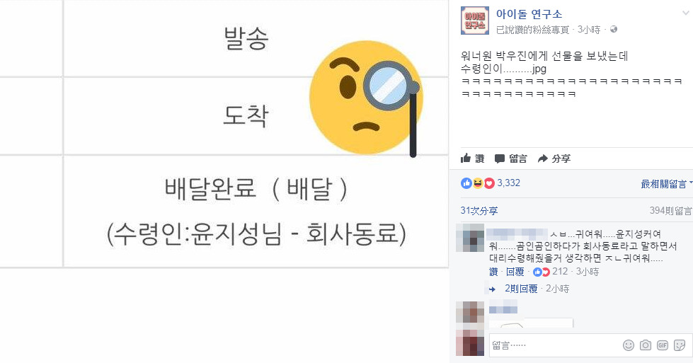 《Produce101》尹智聖、朴佑鎮。(圖/翻攝自아이돌 연구소臉書)