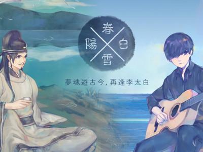 音樂mix詩詞變超酷,國產遊戲《陽春白雪》還有李白萌萌的