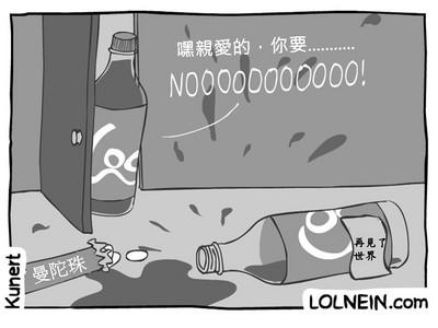 可樂自殺要吃啥?詼諧冷笑話插圖,看懂中二SWITCH代表你夠宅!