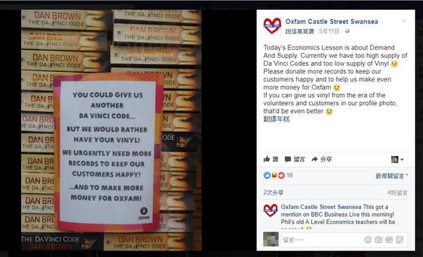 英慈善機構:別再捐《達文西密碼》(圖/翻攝自Oxfam Castle Street Swansea)