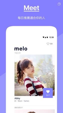 melo app業配。(圖/melo提供)