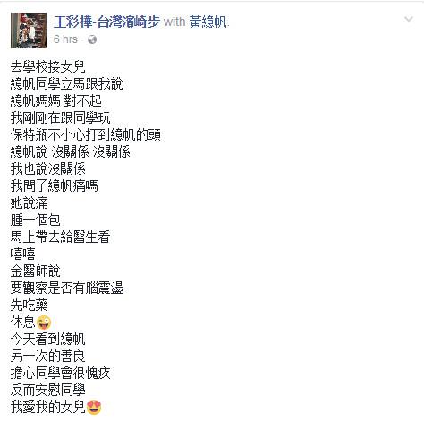 ▲王彩樺女兒遭打頭,先安慰同學被讚。((圖/翻攝自王彩樺臉書)