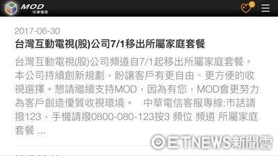 MOD豪華套餐爭議遭頻道商抱怨 中華電信:未強勢主導