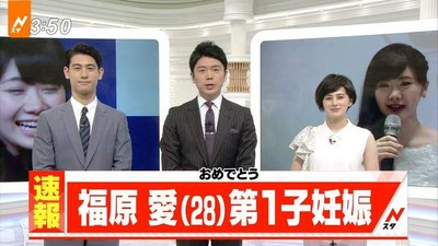 台灣報導「福原愛懷孕了」傳回日本 日網嚇傻:台人有夠變態
