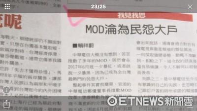 中華電信MOD風波 賴祥蔚:三大失誤 危機管理負面案例