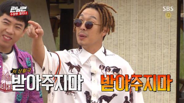 ▲Runningman開場前 批評光洙是馴獸師(圖/翻攝自SBS官網)