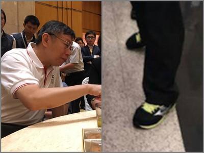 柯文哲穿球鞋出訪稱「又不是女生」,遭網友隔空水桶列仇女名單