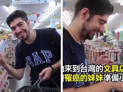 台灣文具店便宜好買!阿兜仔幫癌妹塞滿「整籃」當禮物