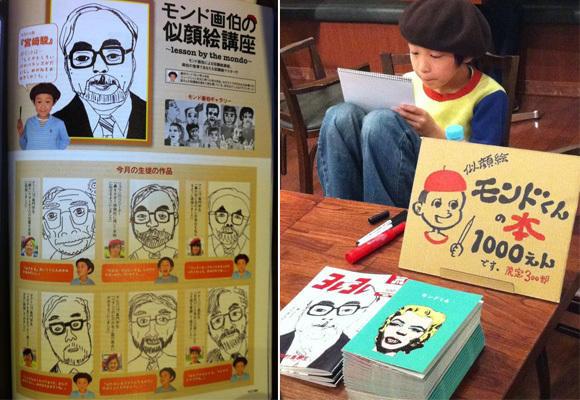 大檸檬用圖(圖/翻攝自mondo-art.blog.jp)
