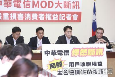 MOD爭議 NCC要求中華電信高層週三到會說明