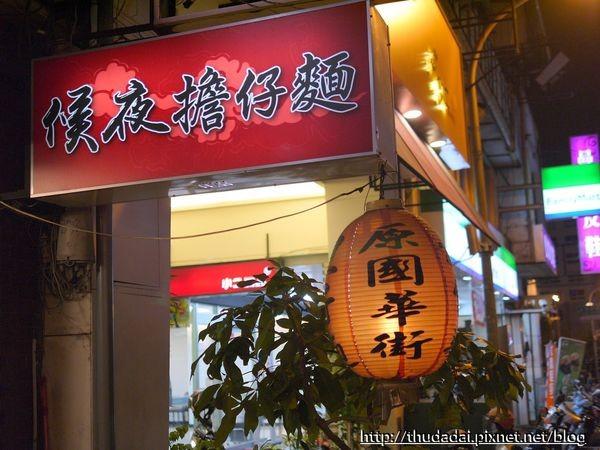 江川肉燥飯、候夜擔仔麵。(圖/三高Sir)