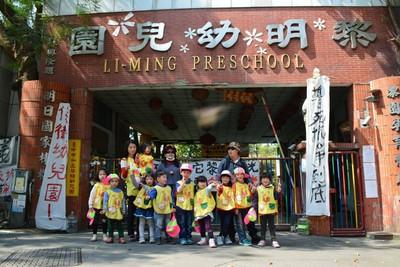 林金連保護黎明幼兒園 事件始末
