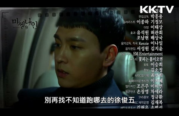 ▲電視劇《Missing 9》(圖/KKTV)