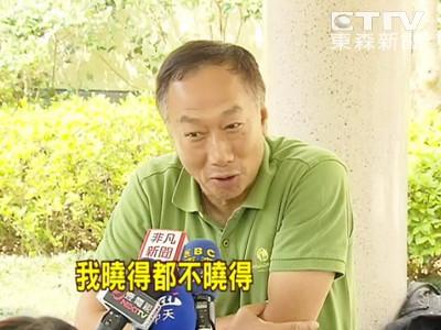 博士轉行賣雞排 郭台銘:應課人才培育浪費稅