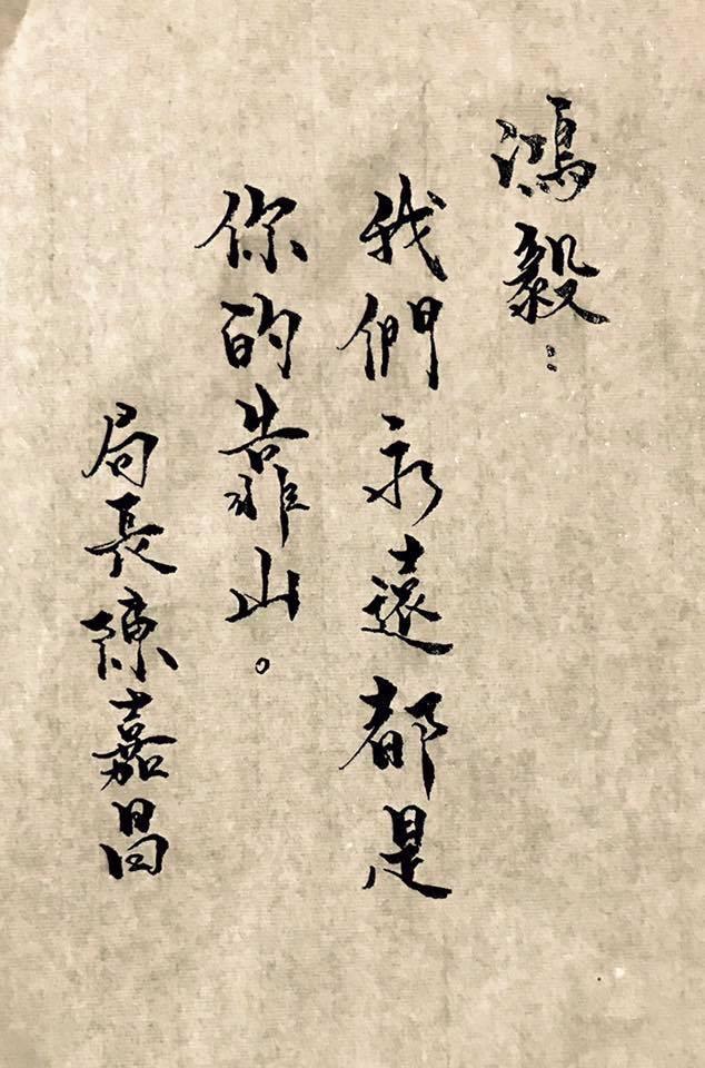 台中市警察局長陳嘉昌深夜回應,呂員的溢領薪資無需繳回,「鴻毅,我們永遠是你的靠山!」(圖/翻攝「TCPB 局長室」臉書)