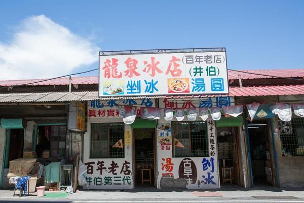 麻豆景點 龍泉冰店 想見你