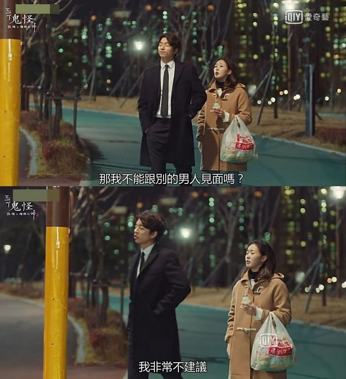 ▲男人喜歡她會做的3件事 「鬼怪」怪異行動愛慕早露餡(圖/愛奇藝)