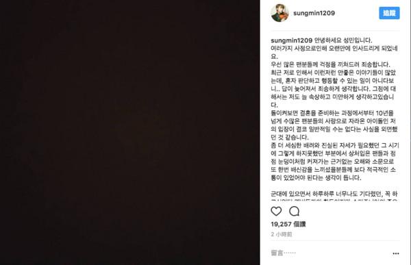 ▲▼ 晟敏出道道歉了! 「讓粉絲受傷」不參加SJ專輯活動(圖/翻攝自晟敏IG)