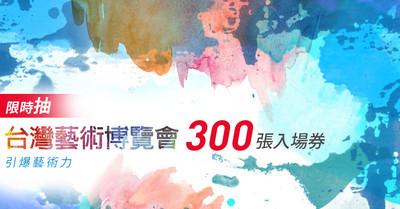 限時抽300張台灣藝術博覽會門票