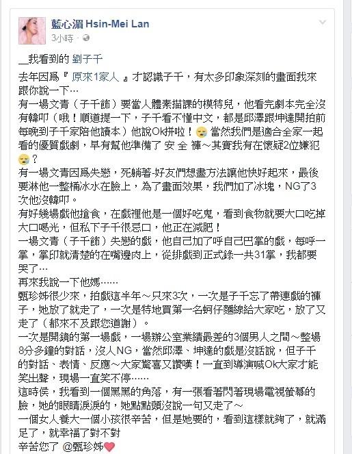 ▲藍心湄PO長文談眼中的劉子千。(圖/翻攝自藍心湄臉書)
