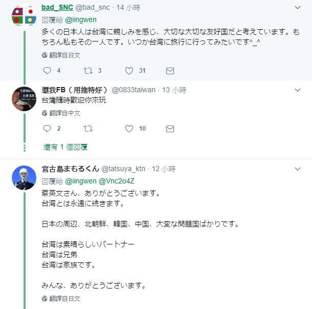 ▲蔡英文日文慰日水災 陸網友怒罵「七七事變還在舔主子?」。(圖/翻攝推特)