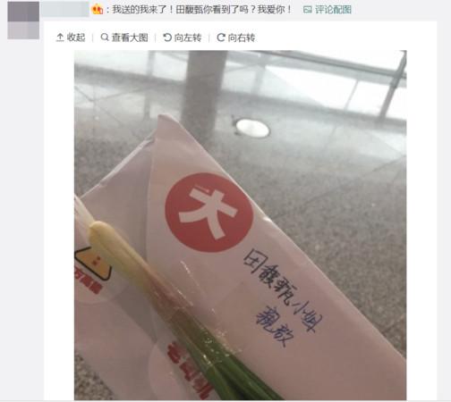 ▲▼粉絲1招引田馥甄注意!。(圖/翻攝自田馥甄臉書、微博)