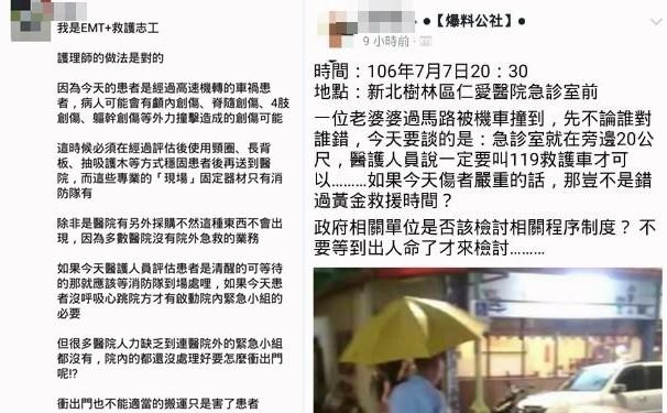 ▲延誤?網友罵「醫院前車禍打119」 警、消、醫都回應了(圖/翻攝自爆料公社)