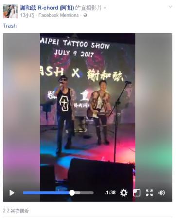 ▲台北國際紋身藝術音樂季 。(圖/翻攝自臉書)