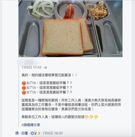 ▲《最好的選擇》爆早餐爛死了。(圖/翻攝DJ金寶臉書)