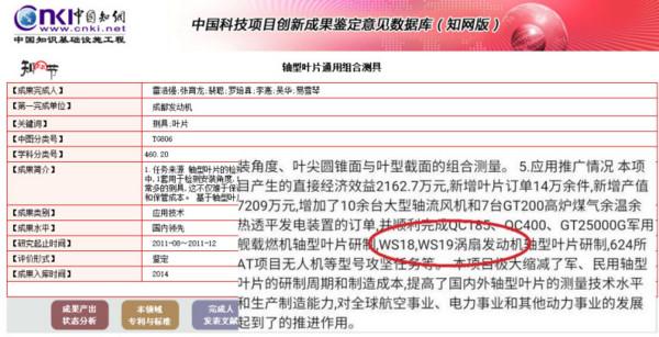 中國航空工業部門首次公布「渦扇-19」(WS-19)的發動機全新型號,外界認為該款即為傳聞以久的新型中等推力渦扇發動機,其命名為「黃山」。(圖/翻攝自大陸網站)
