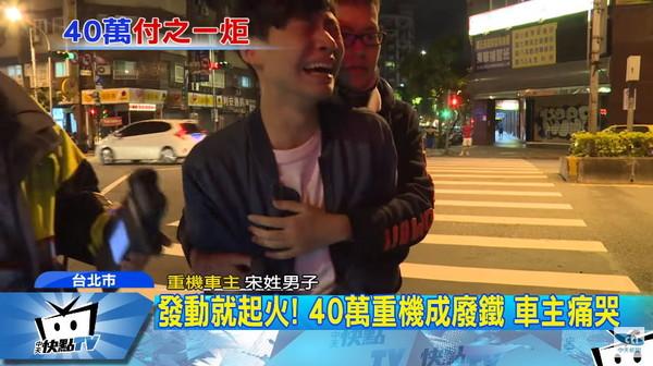 宋姓文化大學生的重機TMAX 530燒毀,他痛哭失聲。(圖/翻攝《中天新聞》)