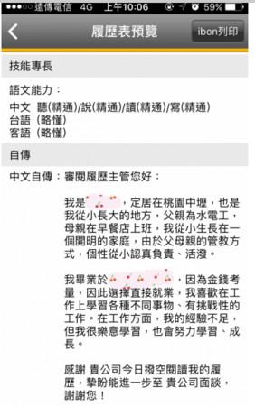 ▲女網友提出自己的履歷,不解自己哪裡有問題遲遲找不到工作 。(圖/翻攝mobile01原po提供留言處照片)