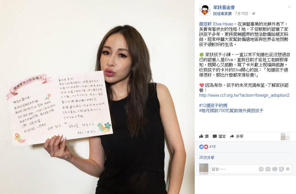 ▲蕭亞軒收到他認養的家扶兒童寫下的感謝信。(圖/翻攝自家扶基金會臉書)