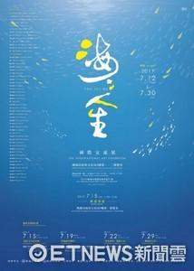 台灣海洋畫會舉辦海海人生交流展