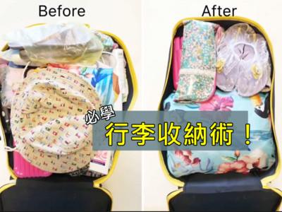 超實用!出國行李必備打包8技巧,空間馬上變爆炸多