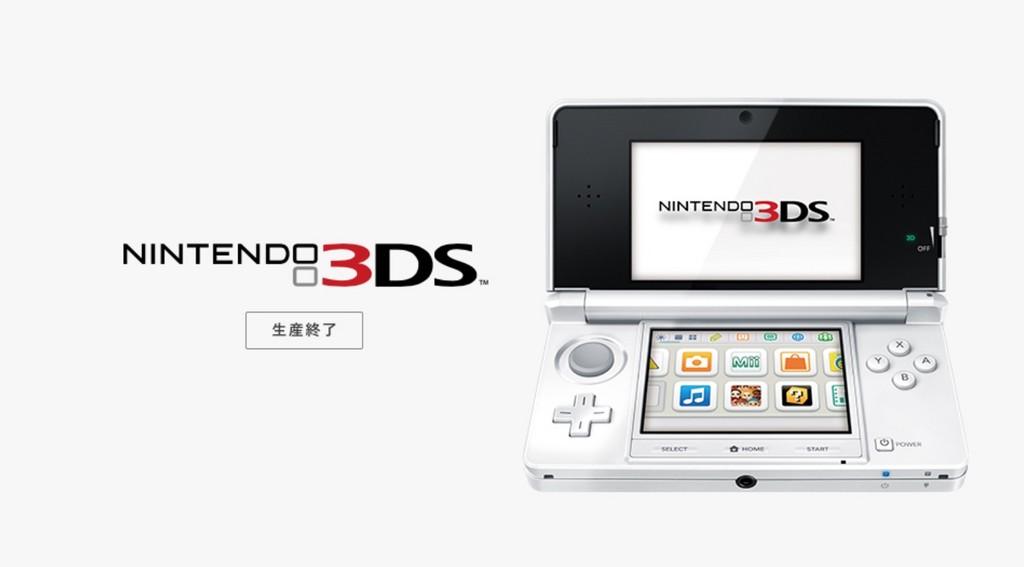 比起裸視3D、玩家更愛大螢幕 任天堂3DS宣布即日停產(圖/翻攝日本任天堂官方網站)