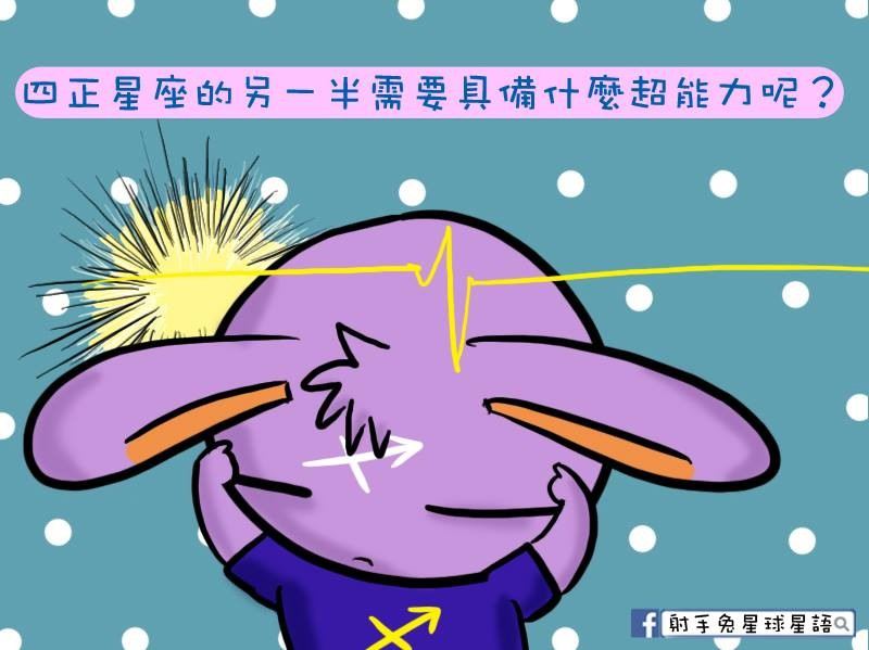 射手兔星球星語(圖/業者射手兔星球星語提供)