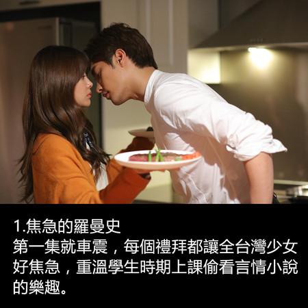 ▲KKTV 6月韓劇排行榜:焦急的羅曼史(圖/KKTV提供)