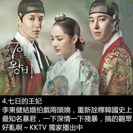 ▲KKTV 6月韓劇排行榜(圖/七日的王妃官網)