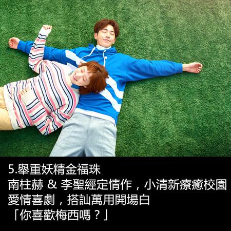 ▲KKTV 6月韓劇排行榜:舉重妖精金福珠(圖/KKTV提供)