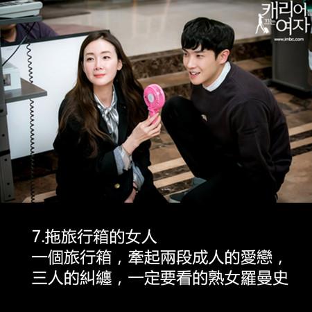 ▲KKTV 6月韓劇排行榜(圖/拖旅行箱的女人官網)