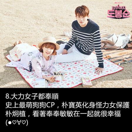 ▲KKTV 6月韓劇排行榜(圖/大力女子都奉順官網)