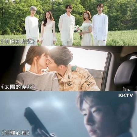 ▲KKTV 7月韓劇推薦:河伯的新娘、太陽的後裔、犯罪心理(圖/KKTV提供)
