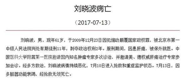 ▲▼瀋陽市司法部13日晚間9時20分公布劉曉波死訊。(圖/翻攝官網)