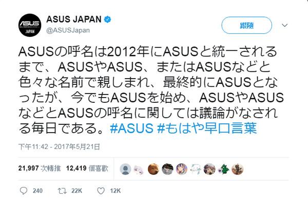 ▲日本Asus官方自嘲。(圖/翻攝自Asus Japan推特)